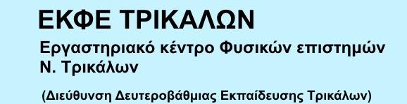 ΕΚΦΕ ΤΡΙΚΑΛΩΝ